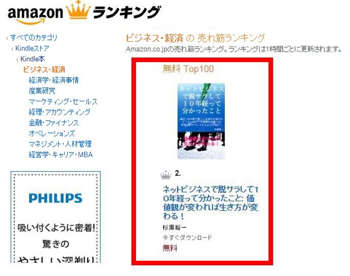 Amazon電子書籍2位