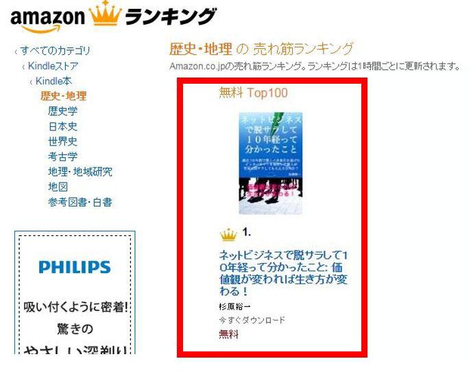 Amazon電子書籍1位